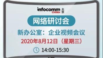 8月12日网络研讨会:带你探讨企业视频会议的应用趋势及革新技术
