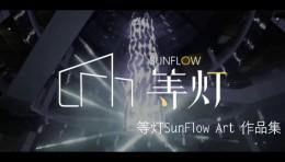 等灯sunflow art数字艺术作品合集