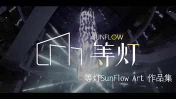 等灯sunflow art数字艺术<b>作品合集</b>