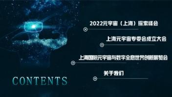 2022国际元宇宙(上海)探索峰会