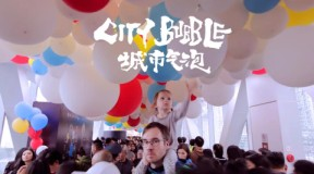 """我们巡展三年的""""城市气泡"""",就这么被""""高度相似""""了?"""