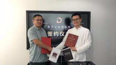 签约 | 摩拓为(北京)科技有限公司加入数艺之友俱乐部