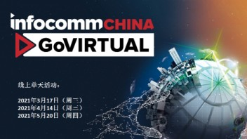 InfoComm China推出AI驱动的线上营销平台 – GoVIRTUAL开创下一代展会新范例