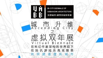VR展永不落幕抗击疫情:深双虚拟双年展线上携手腾讯游戏共创虚拟城市