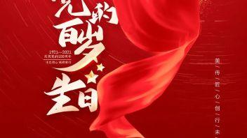 光荣见证|美创红色展示项目锦集,共祝党的百年诞辰!
