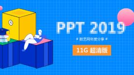 【11G 超清版本 】PPT2019,数艺网年度分享,数字艺术优秀案例集锦