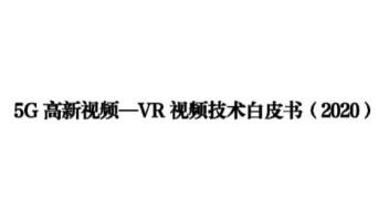 《5G高新视频-VR视频技术白皮书(2020)》