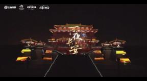 王者荣耀不夜长安-大唐芙蓉园3dMapping