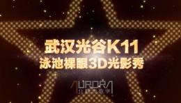 潮流先锋,未来生活——武汉光谷k11泳池光影秀