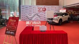 东风日产新车交付盛典光绘签到互动