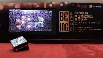 【电子马赛克签到】2020首届中国癌症防治年度大会
