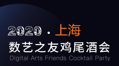 投票结果 | 『 2020 数艺之友鸡尾酒会』活动举办城市