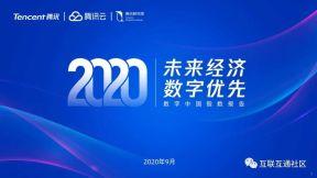 腾讯:2020数字中国研究报告