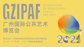 城市艺术季—2021广州国际公共艺术博览会