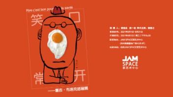 JAM SPACE奈艺术中心六一新展开幕,用一根线逗你笑!