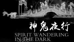 作品名称:《神鬼夜行》 英文名称:Spirit Wandering in the Dark