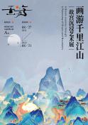 画游千里江山——故宫沉浸艺术展