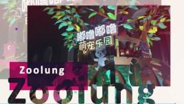 5000平米沉浸式主题公园——上海嘟噜嘟噜乐园