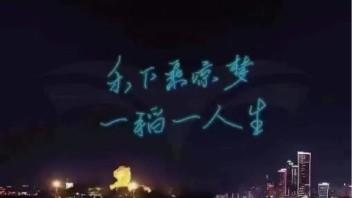 无人机表演,纪念袁隆平爷爷
