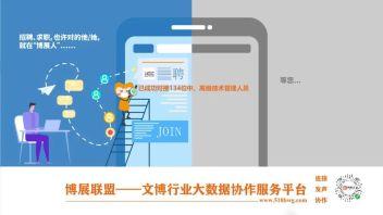 2000+用户已注册|博展联盟正在积极构建文博行业大数据协作服务平台