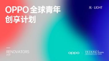 OPPO全球青年创享计划Renovators第三季,让你的创作被世界看到