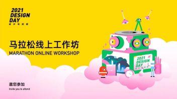设计马拉松|北京设计周期间最时尚的国际工作坊&即兴直播间邀您参加!