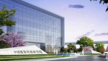 数字驱动,时尚创新   中服科创研究院体验中心正式开幕