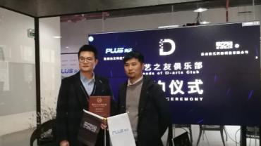 签约 | 杭州向正科技有限公司加入数艺之友俱乐部