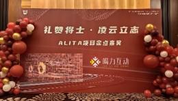 上海华为周年庆宴会马赛克拼图签到墙互动