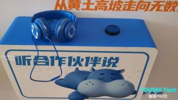 上海盒马FRESHIPPO盒马之声声音听筒互动装置