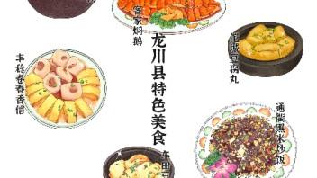 龙川手绘美食地图打卡