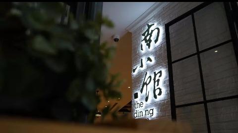 爱普生LightScene投影灯带你打卡南小馆