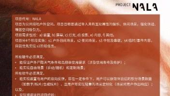 项目对接 | 南京某环境科技公司寻求装置、灯光、投影等供应方