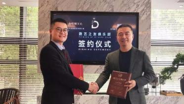 签约   苏州金螳螂文化发展股份有限公司加入数艺之友俱乐部