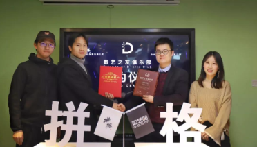 签约 | 杭州拼格文化创意有限公司加入数艺之友俱乐部