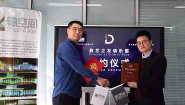 签约   杭州宙宇创意艺术设计有限公司加入数艺之友俱乐部