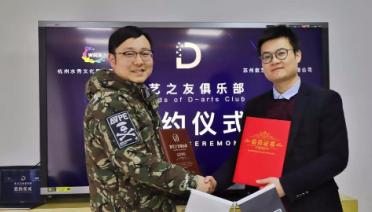 签约   杭州水秀文化集团加入数艺之友俱乐部