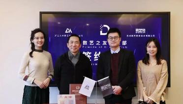 签约 | 浙江大丰数艺科技有限公司加入数艺之友俱乐部