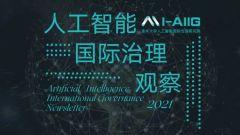 【人工智能治理研究动态】人工智能国际治理观察第9期