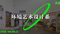 【2021清华美院本科生毕业作品展】环境艺术设计系
