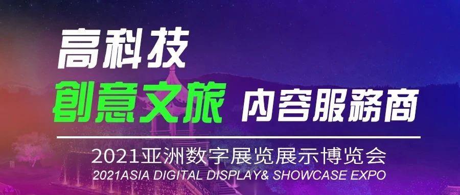 2021亚洲数字展览展示博览会丨我们在3.2馆D12b展位等您莅临