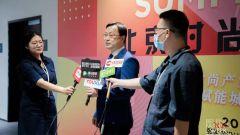 探索国际化设计创新平台建设——郦金梁在2021北京时尚高峰论坛上的发言