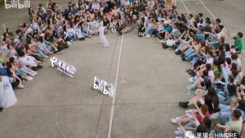 2021年bilibili夏日毕业歌会,又一次出圈!巅峰人气值超4735万!