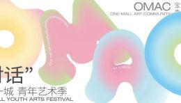 SeeekLab联合策展|OMAC宝龙一城青年艺术季
