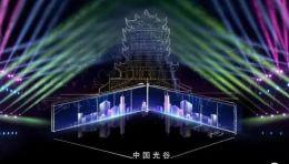 中国光谷高科技光影秀!史上规模最大…