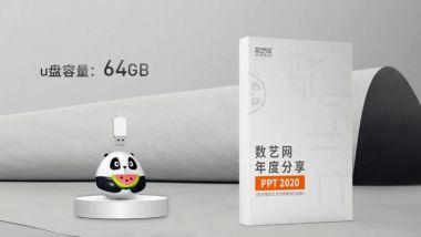 年度分享PPT2020,5周年纪念版公仔U盘,限量发售!(内含免赠福利)