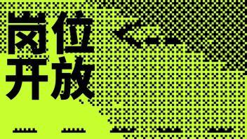 【上海】StudioNOWHERE招聘 设计师&创意程序员&客户经理&实习生