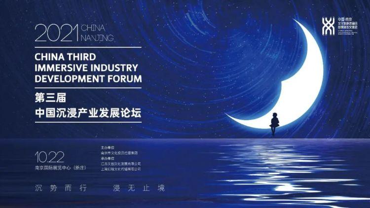 中国沉浸产业下一个黄金十年如何发展?10月南京共享全球智慧!