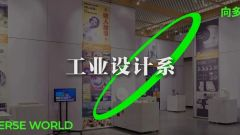 【2021清华美院本科生毕业作品展】工业设计系