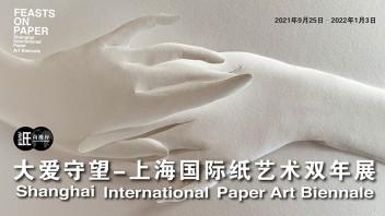 2021上海国际纸艺术双年展顺利开幕